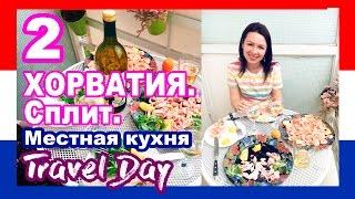VLOG | Отдых в Хорватии 2017 | Местная кухня (кальмары, креветки, рыба, вино) - Travel Day
