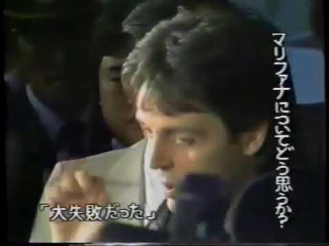 Paul McCartney arrested in Japan 1980 Full rare video