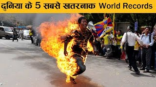 दुनिया के 5 सबसे खतरनाक World Records    Top 5 Most Dangerous World Records in the World