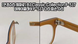 [안경수리] 비제이 클래식 (BJ Classic) P-…