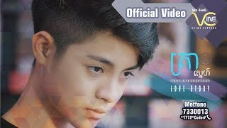គ្រាស្នេហ៍ - បុត្រ [Official Video 4K]