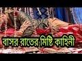 গল্পঃ-  বাসর রাতের মিষ্টি কাহিনী   ||♥ Full Romantic Love Story ♥ || New  Bangla Love  Story  ||