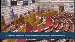 2020.12.14 ▪︎Ομιλία Βουλευτή ΣΥΡΙΖΑ Π.Ε. Κοζάνης κ. Καλλιόπης Βέττα για τον Προϋπολογισμό του 2021