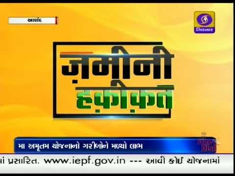 Free of cost operation becomes possible through Mukhyamantri Amrutum Yojana - Ground Report DDNews