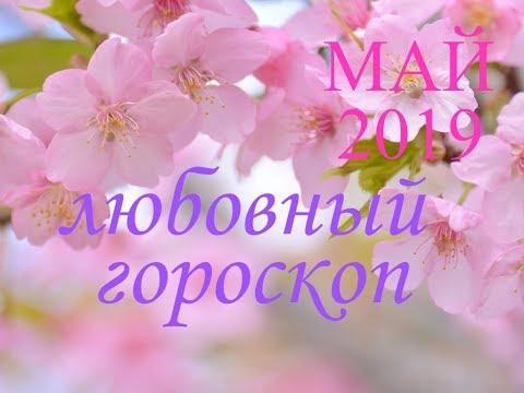 ЛЮБОВНЫЙ ГОРОСКОП для ВСЕХ на МАЙ 2019 года. ПО ЗНАКАМ ЗОДИАКА.