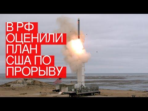 ВРФоценили план СШАпопрорыву ПВОКалининграда