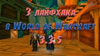 3 лайфхака в World of Warcraft (WoW Circle 3.3.5)