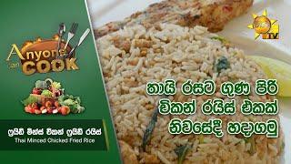 තායි රසට ගුණ පිරි චිකන් රයිස් එකක් නිවසේදී හදාගමු - Thai Minced Chicked Fried Rice | Anyone Can Cook Thumbnail