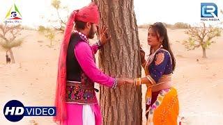 आप जरूर सुने एक बार | SAJANIYA बोहत ही प्यारा राजस्थानी प्रेम गीत | साजनिया | Rajasthani Folk Song