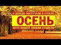 ПЕСНЯ ОСЕНЬ 2020 Александр Закшевский Шансон о любви 2020 mp3