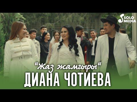 Диана Чотиева - Жаз жамгыры