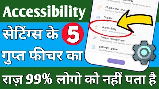 5 important Accessibility Features In Android Phone !! How T...