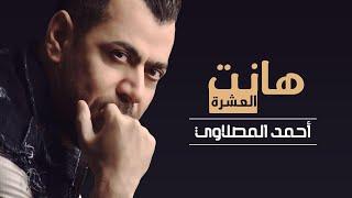 احمد المصلاوي | هانت العشرة.... حصريآ 2020 Ahmad Almslawi.. Hanat Aleashara
