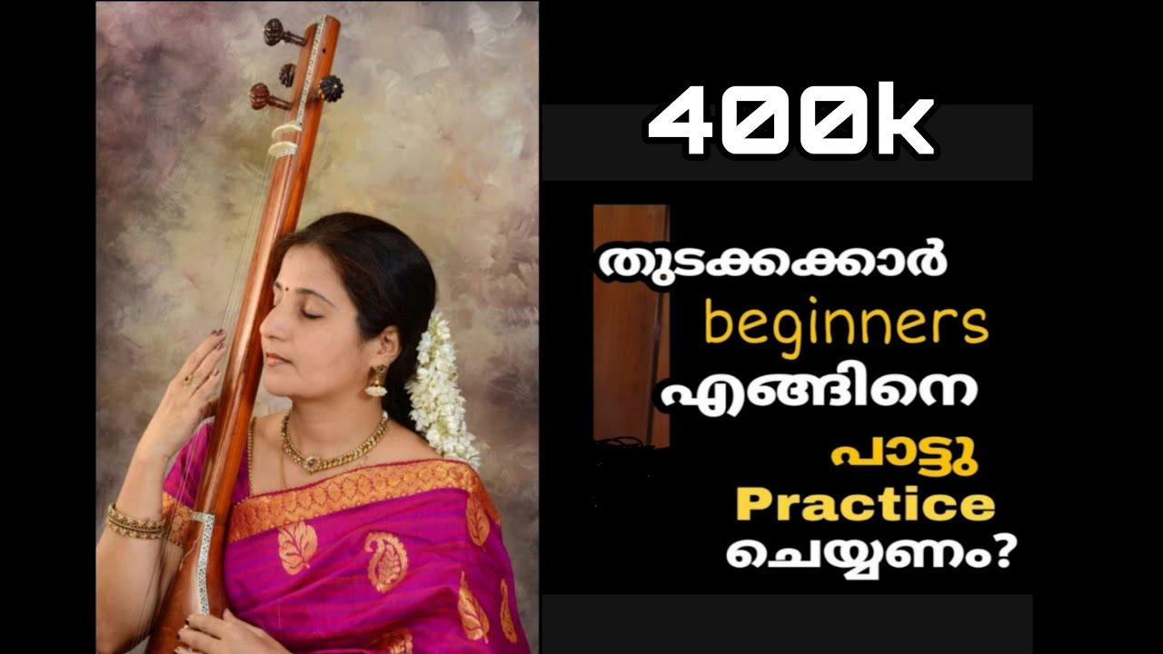 Voice Training 41/തുടക്കക്കാർ എങ്ങിനെ പാട്ടുPractice ചെയ്യണം/practice schedule for beginners.