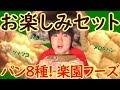 【糖質制限】パンにケーキにチョコ!楽園フーズのお楽しみセット!パン編!