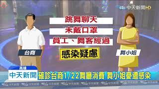 20200126中天新聞 台商1/22舞廳消費 舞小姐坐身邊憂遭感染