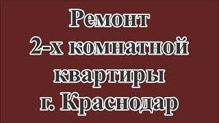 Жөндеу екі бөлмелі пәтердің Краснодар қ. (Нысан № 5)