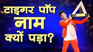 India's Best Dancer: टाइगर पॉप नाम क्यों पड़ा?