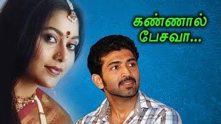Super Hit Love Movie Kannal Pesava//Arun Vijay ,Suvalakshmi ,Goundamani//