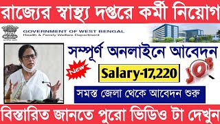 পশ্চিমবঙ্গের স্বাস্থ্য দপ্তরে কর্মী নিয়োগ ২০২১|বেতন-১৭২২০ 💫West Bengal Health Job 2021