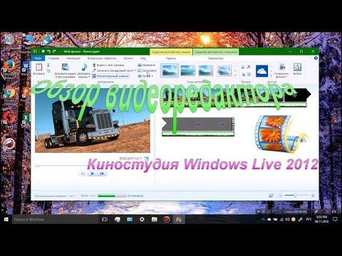Обзор видеоредактора Movie Maker (Киностудия Windows Live 2012)