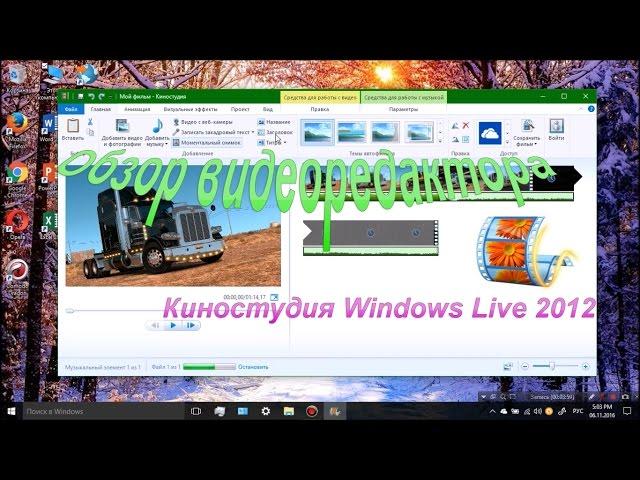 КИНОСТУДИЯ WINDOWS LIVE 2011 СКАЧАТЬ БЕСПЛАТНО
