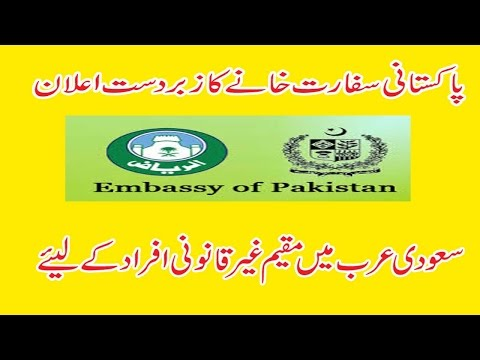 Pakistan Embassy Riyadh Announced great offer for Illegal Pakistanis