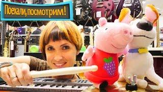 Свинка Пеппа,  Макс (тайная жизнь домашних животных) и Маша Капуки Кануки играют музыку