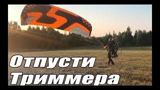 Мотопараплан Zorro от Sky Paragliders.  Управление основными клевантами