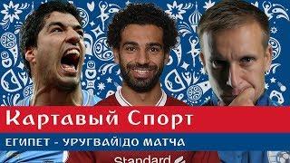 Картавый спорт. Египет - Уругвай. До матча