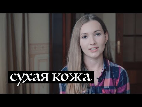 СУХАЯ КОЖА. ОСНОВНЫЕ ПРАВИЛА УХОДА ЗА СУХОЙ КОЖЕЙ | Kamila Secrets