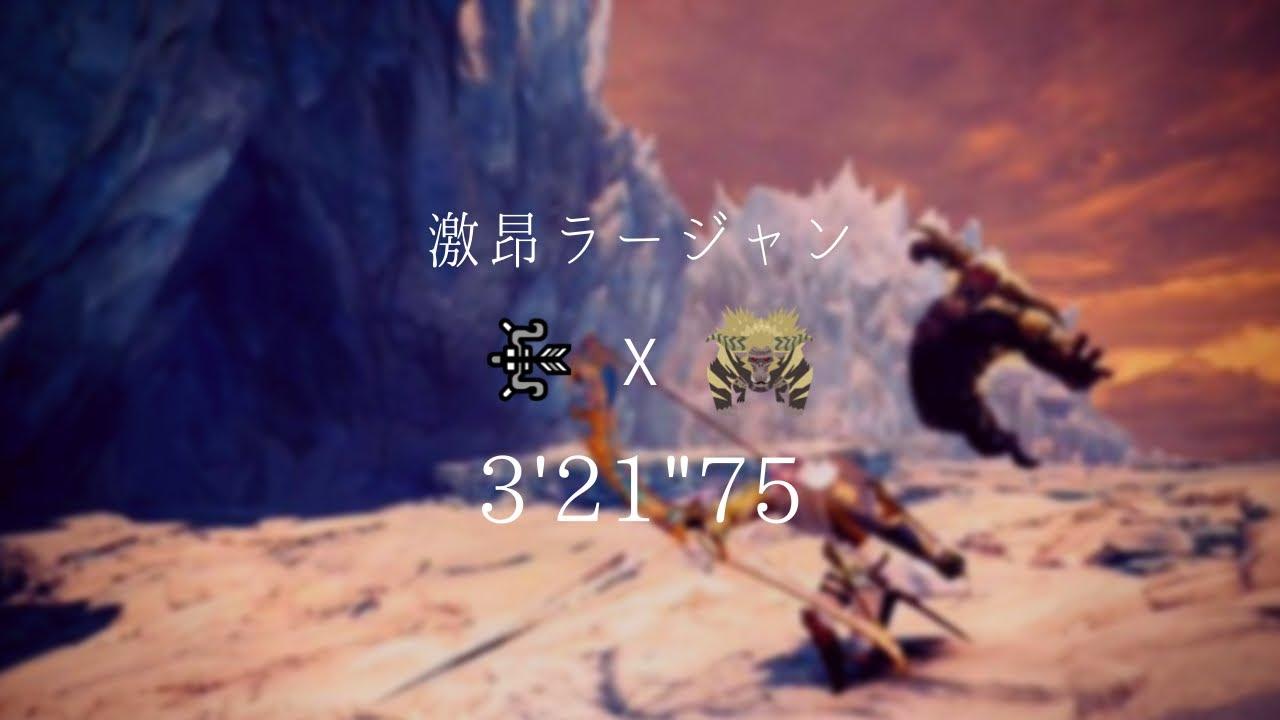 """【MHW:I PS4】激昂ラージャン なしなし 弓 3'21""""75 / Furious Rajang Bow"""