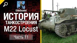 История танкостроения №11 - M22 Locust - от EliteDualistTv [World of Tanks]