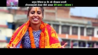 Jerry Bachan Gaijatra   Babita Baniya Jerry   New Nepali Gaijatra 2073 2016 HD mc mc