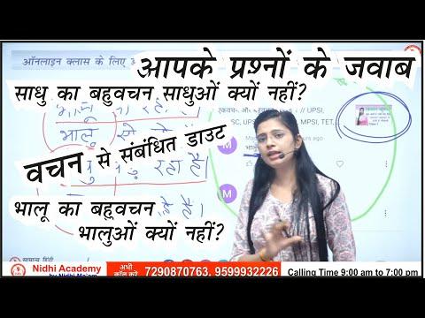 वचन in Hindi