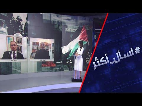 فصائل الضفة تنفذ عمليات عسكرية ضد إسرائيل؟  - نشر قبل 40 دقيقة