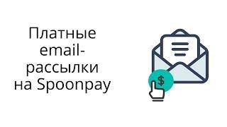 Платні розсилки на Spoonpay - тестування функції, звіт, інструкція