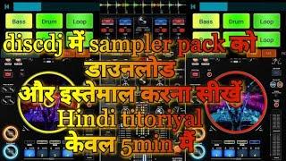 Disc DJ me samples ka isatamaal kese kare/discdj me sampl ko kese dawonlod kare/hindi titoriyal screenshot 2