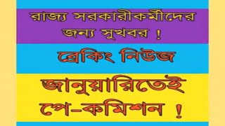 WEST BENGAL 6TH PAY COMMISSION UPDATE By Shikshashree Information
