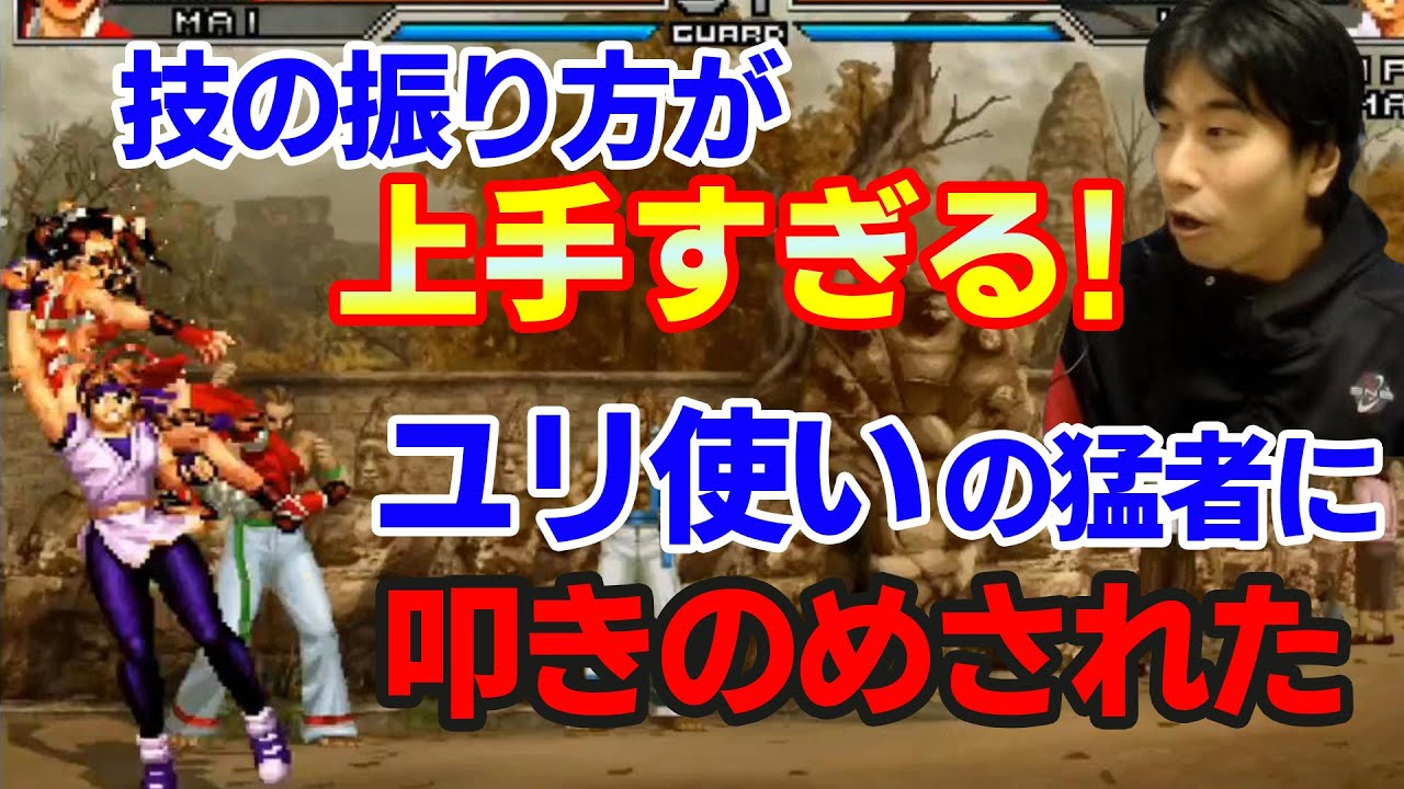 【KOF2002UM】通常技の使い方が上手すぎる!?ユリを使いこなす猛者に叩きのめされた【ハイタニ】