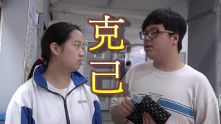 Publication Date: 2017-05-04 | Video Title: 天主教鳴遠中學 - 四旬期是什麼