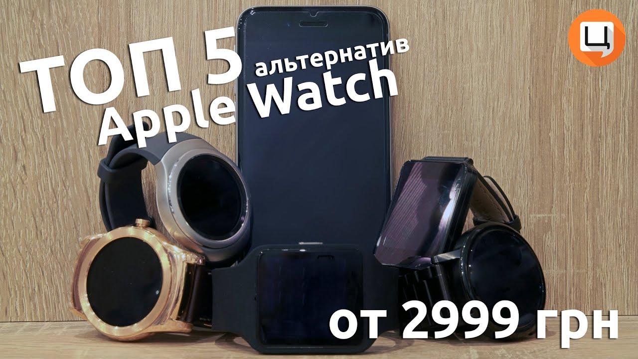 ТОП 5 Альтернатив Apple Watch (LG Watch Urban, Sony SmartWatch 3, LG G Watch) Гаджетариум, выпуск 96