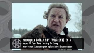 """Гатчина в КИНО. Мини-сериал BBC """"War & Peace"""" 2016 г."""