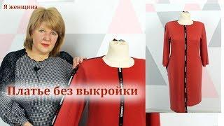 Платье в спортивном стиле без выкройки Кроим сразу на ткани
