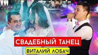 Первый танец молодых | Первый свадебный танец жениха и невесты