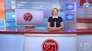 """Новости """"24 часа"""" за 06.00 28.04.2017"""