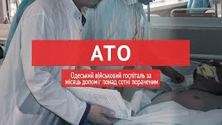 Одеський військовий госпіталь за місяць допоміг понад сотні пораненим