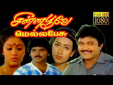 Chinna Poove Mella Pesu | Prabhu, Ramki, Narmadha, Sudha Chandran | Tamil Super Hit Movie HD