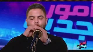 #Omour_Jedia S03 Ep29 | أغاني عالمية معزوفة بالزكرة