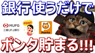 三菱UFJ銀行でPontaポイントが貯まる!貯まり方やメインバンクプラスとポンタポイントの申し込み方法を解説